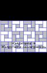 Кирпич - шагрень